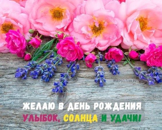 С днем рождения цветы картинки прикольные007