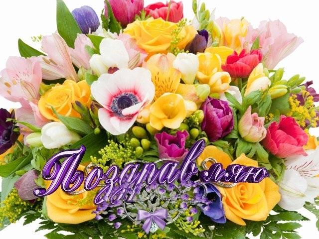 С днем рождения цветы картинки прикольные009