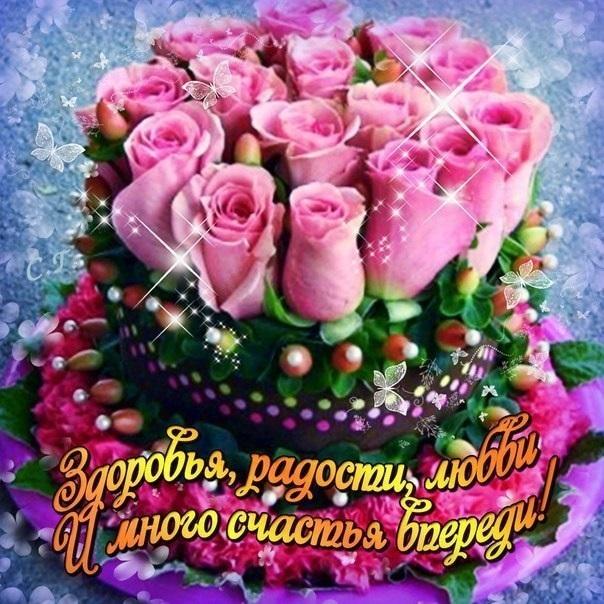 С днем рождения цветы картинки прикольные010