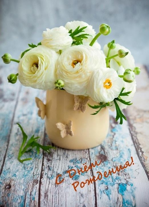 С днем рождения цветы картинки прикольные013