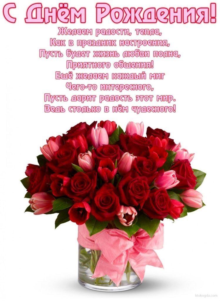 С днем рождения цветы картинки прикольные016