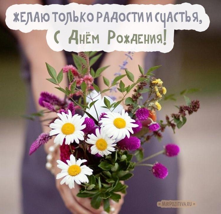 С днем рождения цветы картинки прикольные017