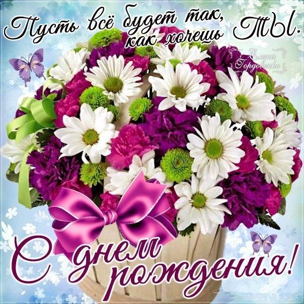 С днем рождения цветы картинки прикольные018
