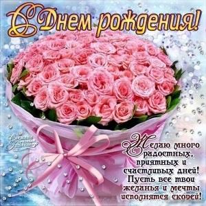 С днем рождения цветы картинки прикольные019