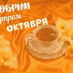 С добрым теплым утром октября картинки и открытки