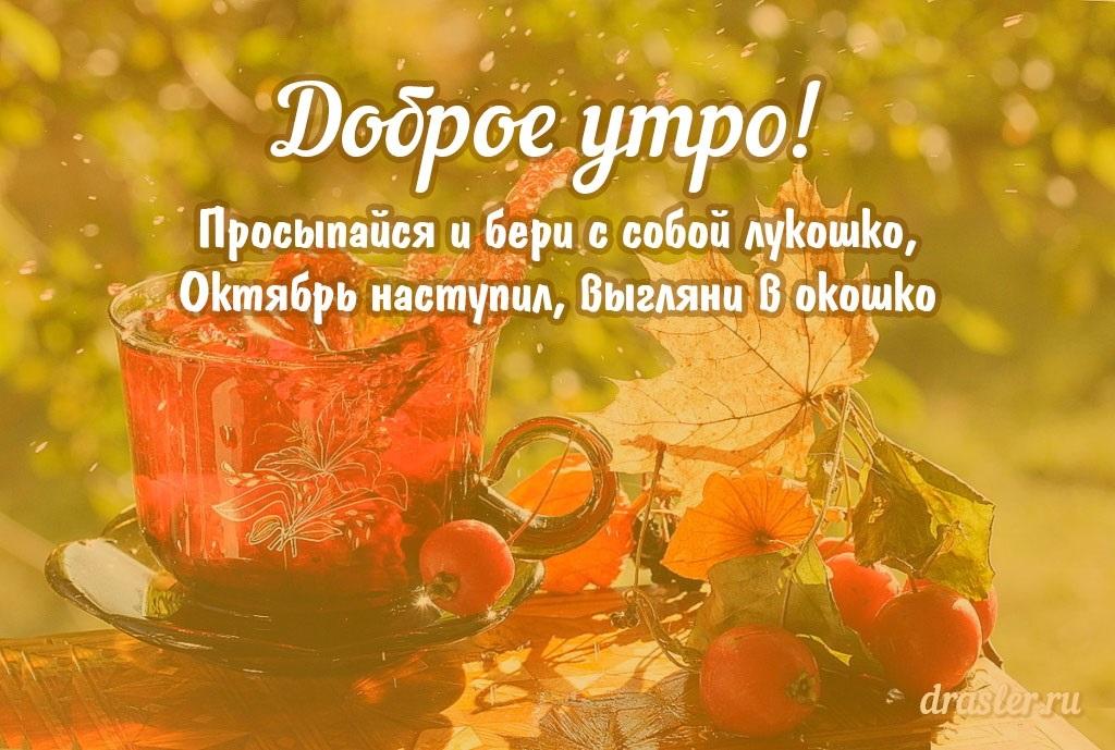 С добрым теплым утром октября картинки и открытки010