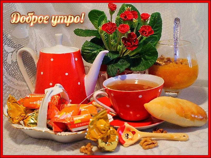 С добрым теплым утром октября картинки и открытки014