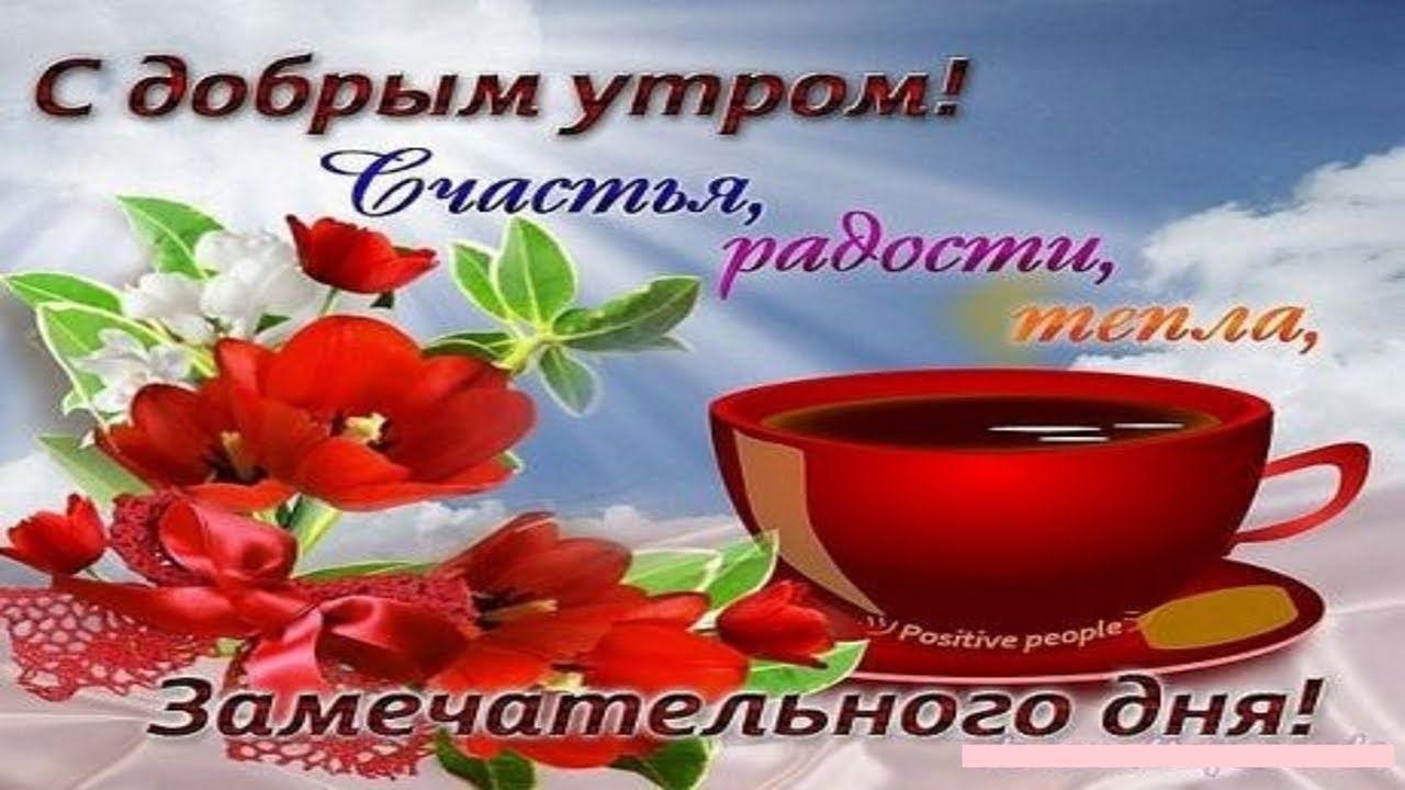 С добрым теплым утром октября картинки и открытки015
