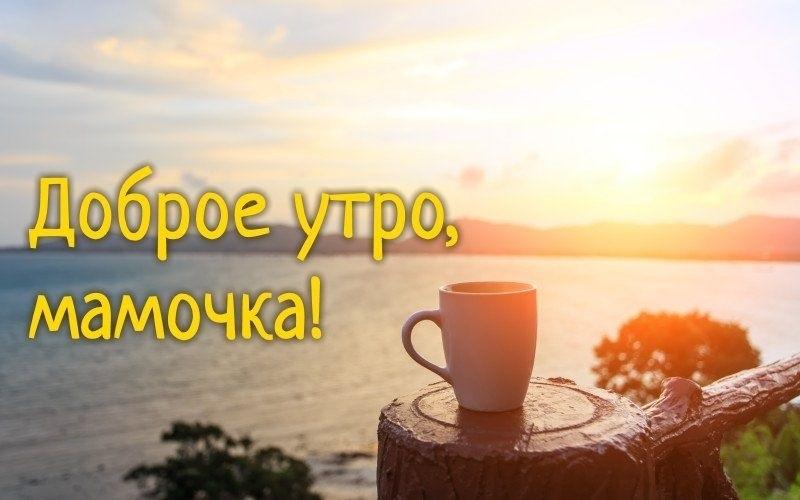 С добрым теплым утром октября картинки и открытки019