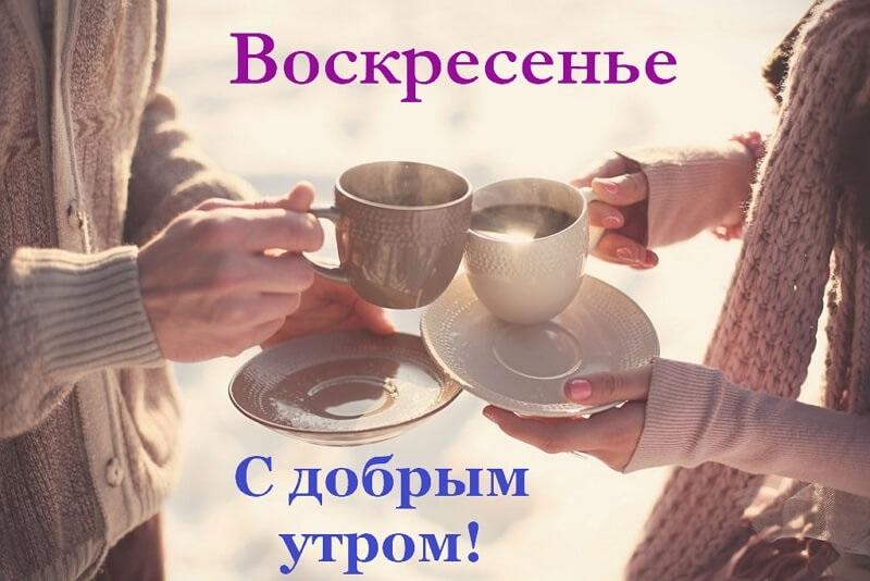 С добрым утром в воскресенье картинки012