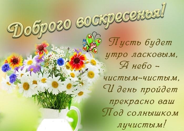 С добрым утром в воскресенье картинки014