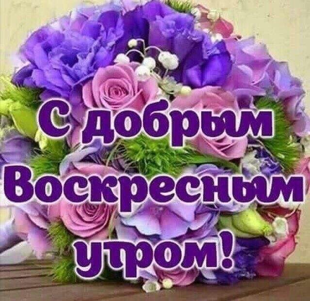 С добрым утром в воскресенье картинки017