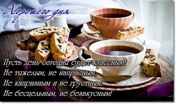 С добрым утром в воскресенье картинки022