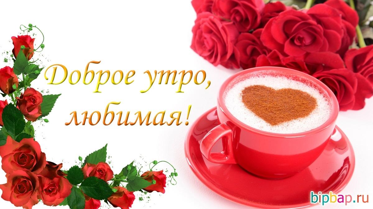 Доброе утро любимая картинки романтичные с надписями наталья