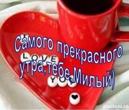 С добрым утром мой милый картинки с надписями015