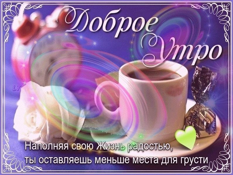 С добрым утром понедельник анимационные картинки014