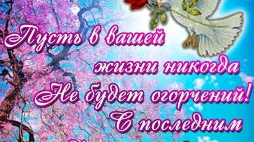 С прощенным воскресеньем фото и картинки004