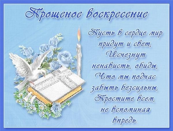 С прощенным воскресеньем фото и картинки012