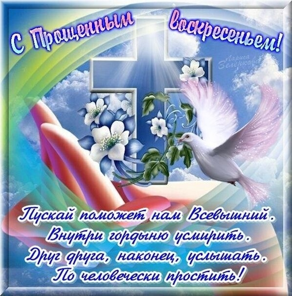С прощенным воскресеньем фото и картинки019
