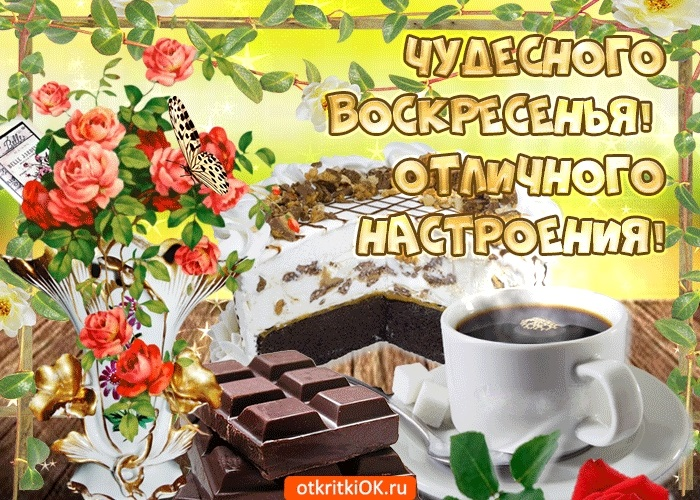 С хорошим воскресеньем картинки и открытки004