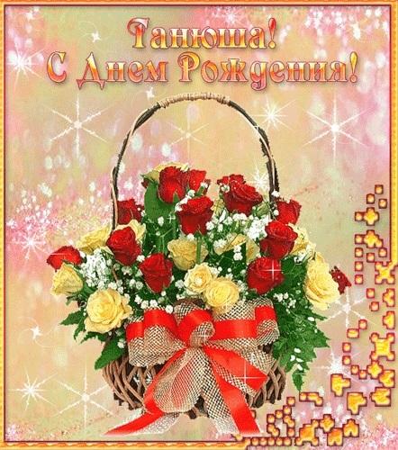 Танечка с днем рождения открытки анимация013