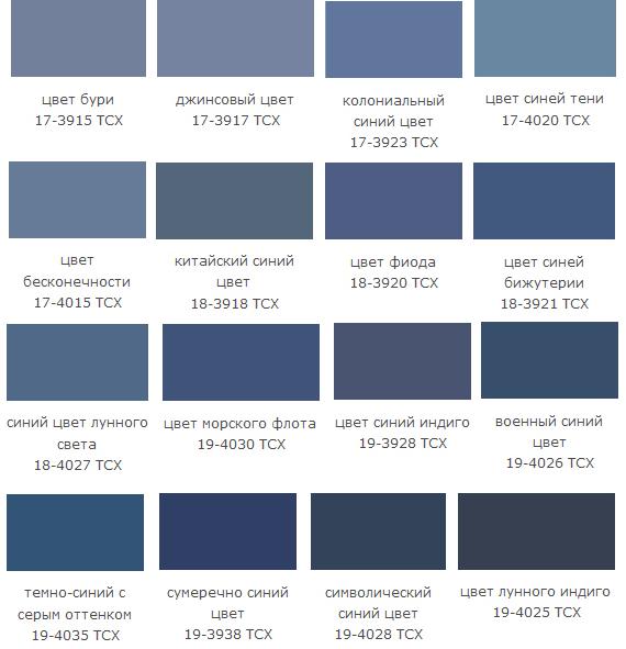 Теплый оттенок синего цвета - картинки (13)
