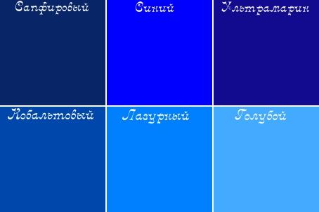 Теплый оттенок синего цвета - картинки (21)