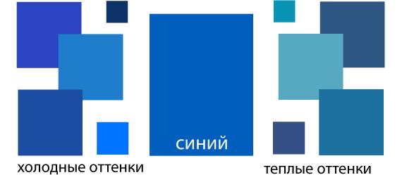 Теплый оттенок синего цвета - картинки (8)