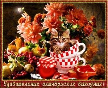 Удивительные картинки октябрьское утро пожелания009