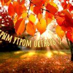 Удивительные картинки октябрьское утро пожелания