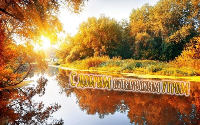 Удивительные картинки октябрьское утро пожелания018