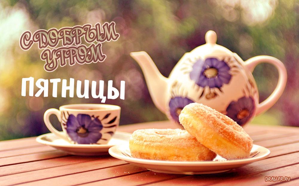 голубя чудесного утра пятницы картинки начала следует