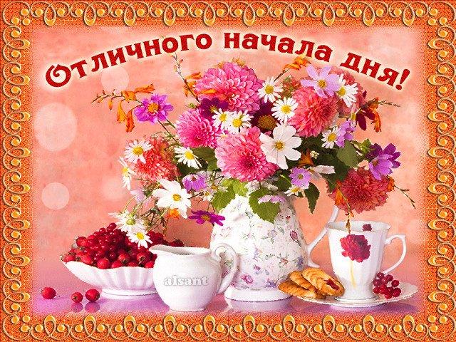 Удивительные картинки с добрым утром осенние (4)