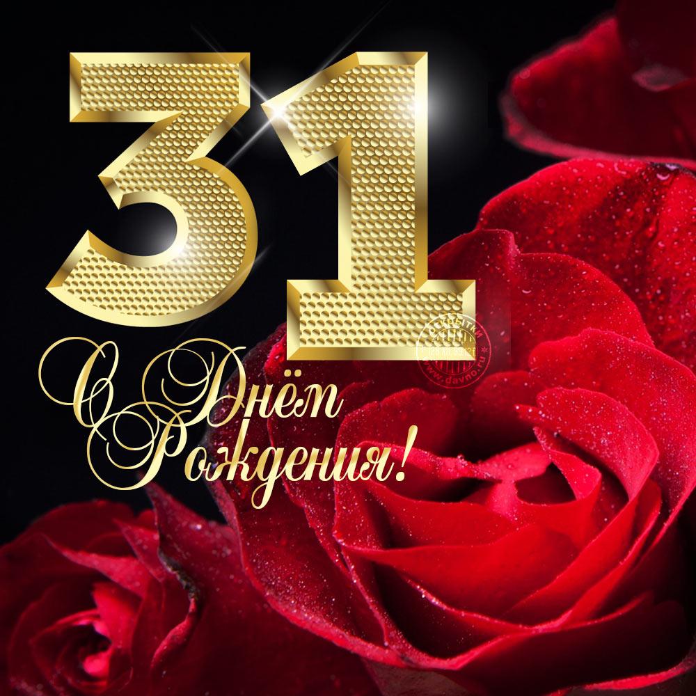 Открытка на 31 год - розы