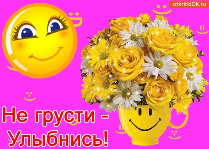 Днем рождения, картинки с улыбнись не грусти