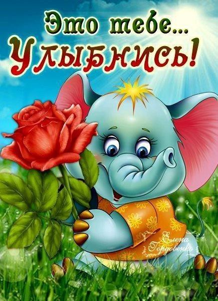 Улыбнись и не грусти картинки и открытки004