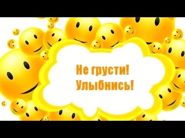 Улыбнись и не грусти картинки и открытки009