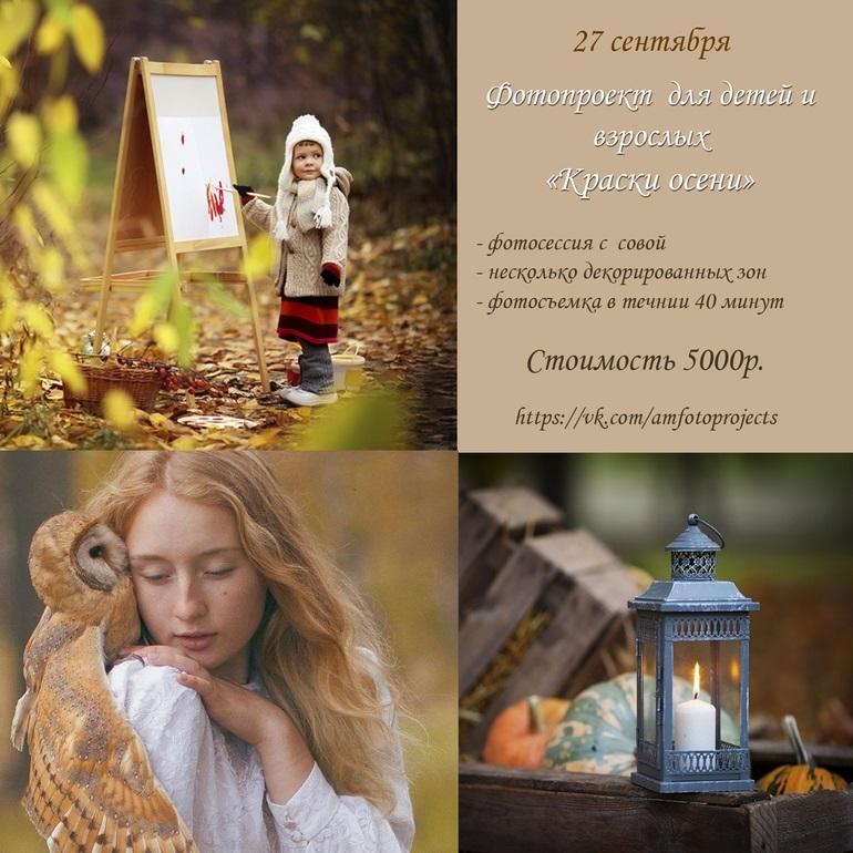 Фотопроект осень для детей013