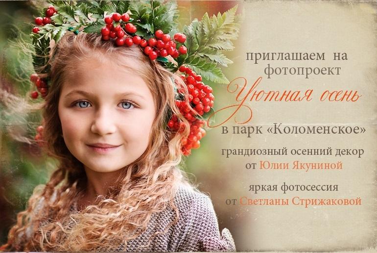 Фотопроект осень для детей015