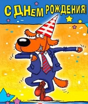Фото к дню рождения мужчине прикольные и веселые003