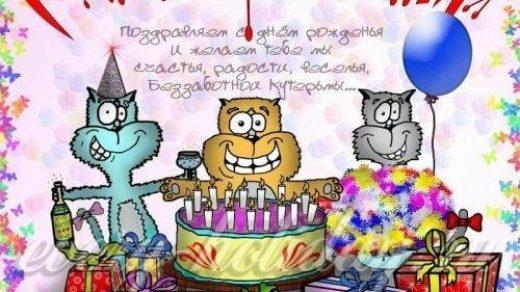 Фото к дню рождения мужчине прикольные и веселые012