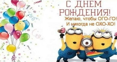 Фото поздравления с днем рождения приколы001