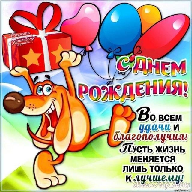 Фото поздравления с днем рождения приколы011
