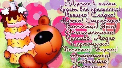 Фото поздравления с днем рождения приколы012
