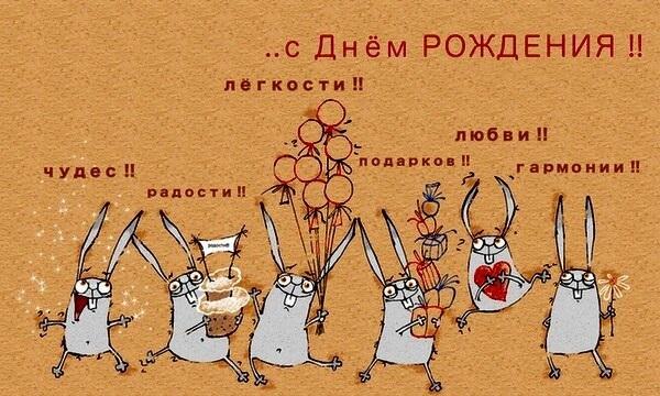 Фото поздравления с днем рождения приколы021