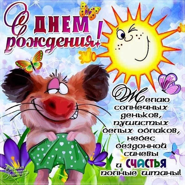 Фото поздравления с днем рождения приколы022