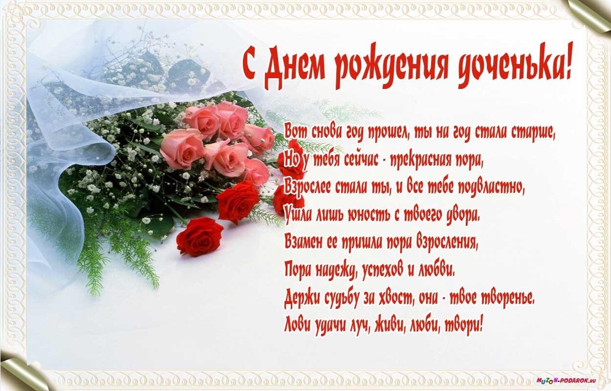 Поздравление для мамы 14 дочери