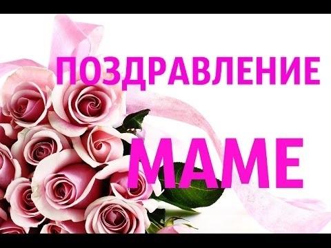 Фото с днем рождения дочки маме011