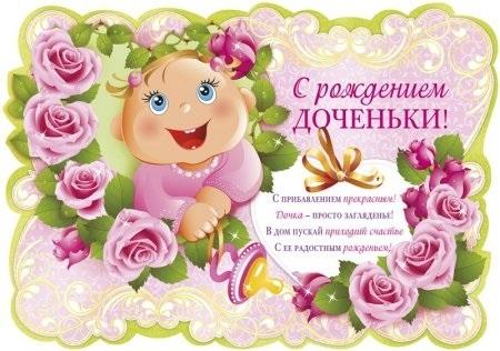Фото с днем рождения дочки маме023