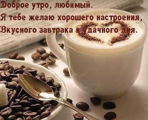Фото с добрым утром и хорошим днем любимому001